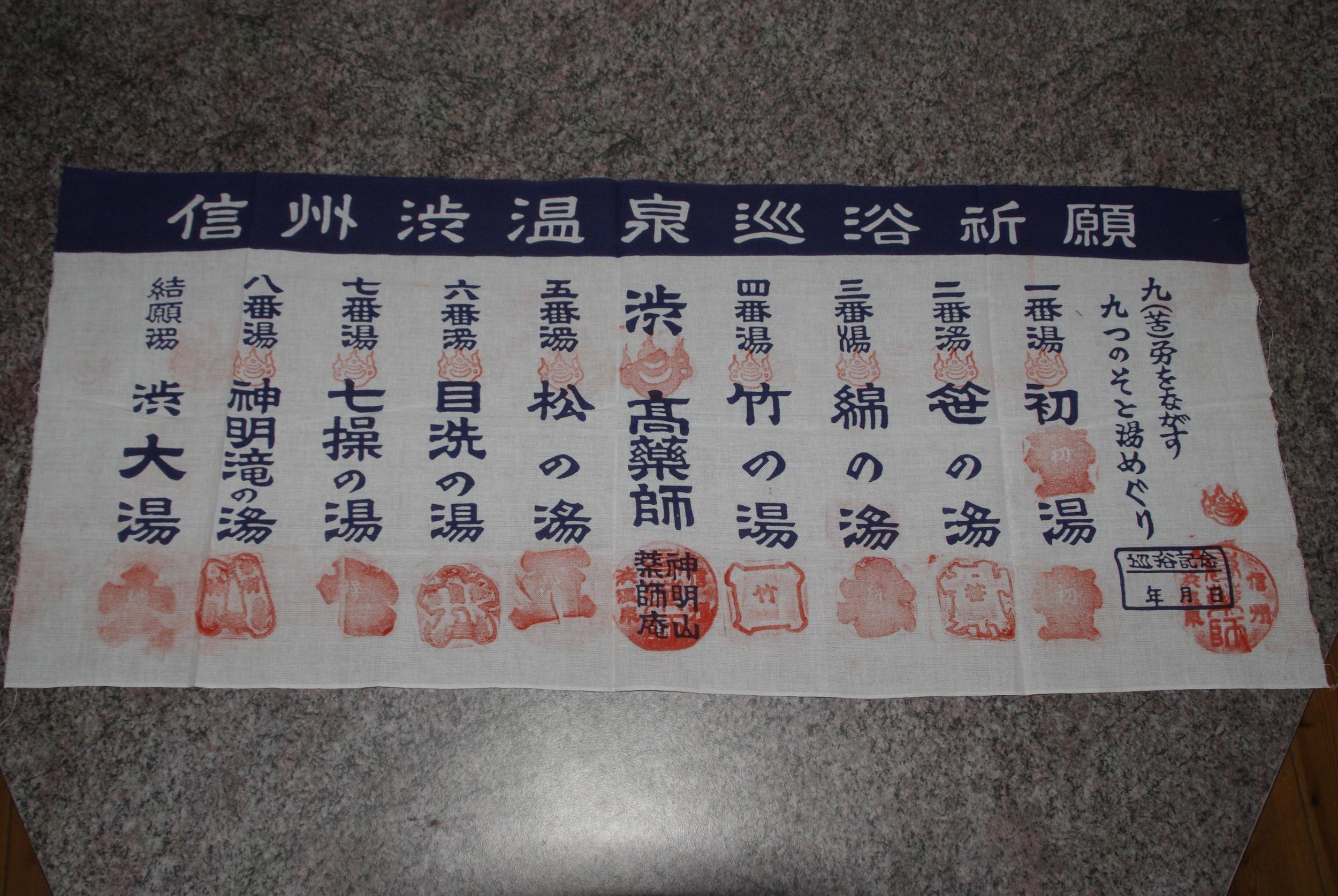 Stamp Towel 2010 aus Shibu Onsen